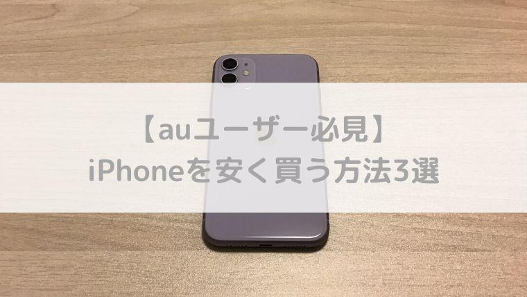 auでiPhoneを安く買う方法