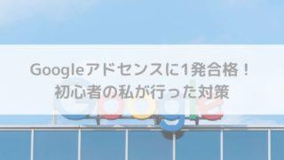 Googleアドセンスに合格