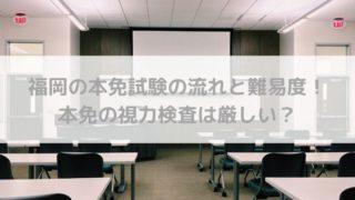 福岡の本免試験