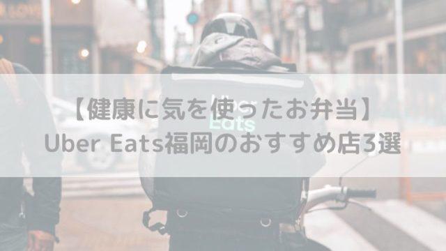 ウーバーイーツ(Uber Eats)福岡のおすすめ店
